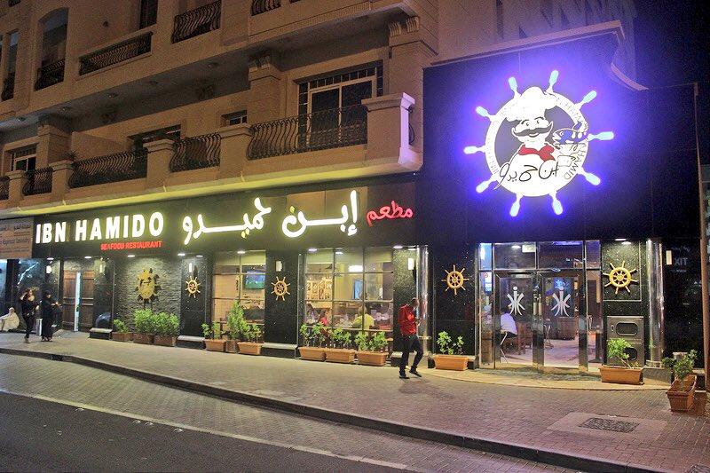 صورة مطعم ابن حميدو البحري دبي