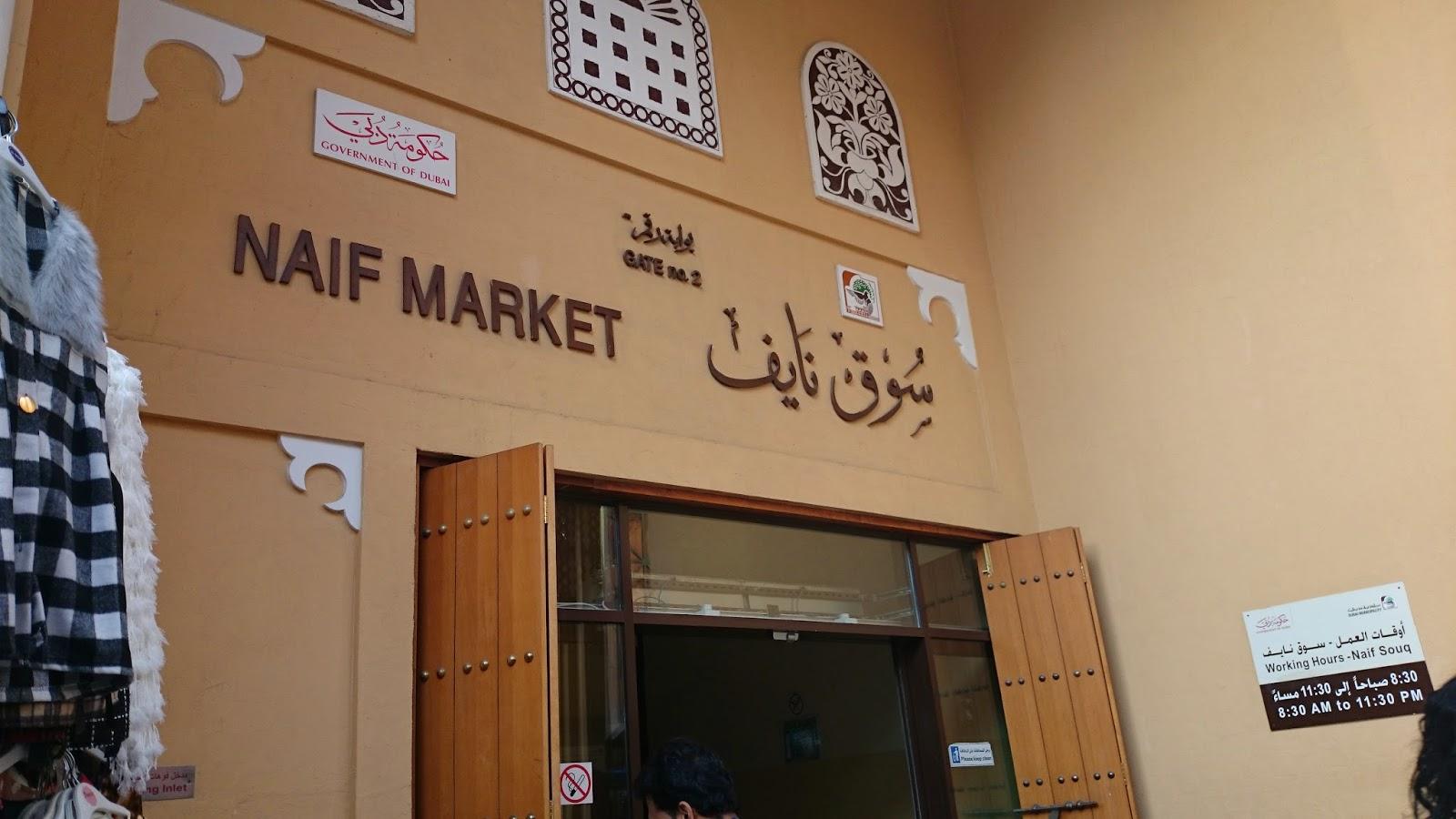 صورة سوق-نايف