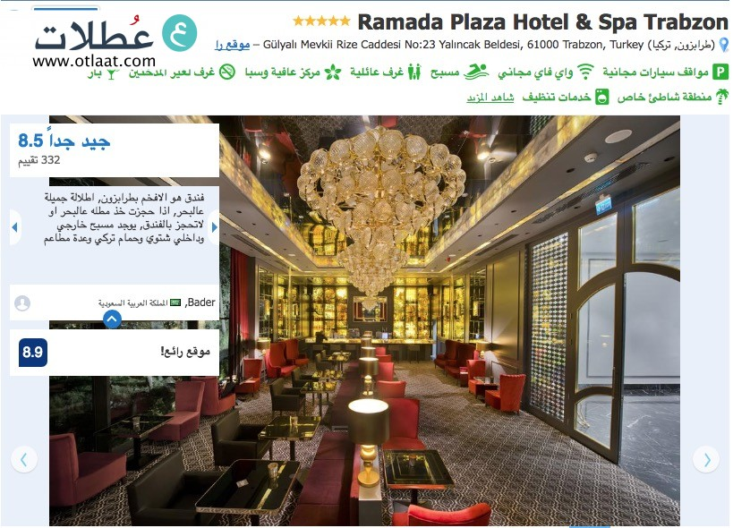 فندق رامادا طرابزون