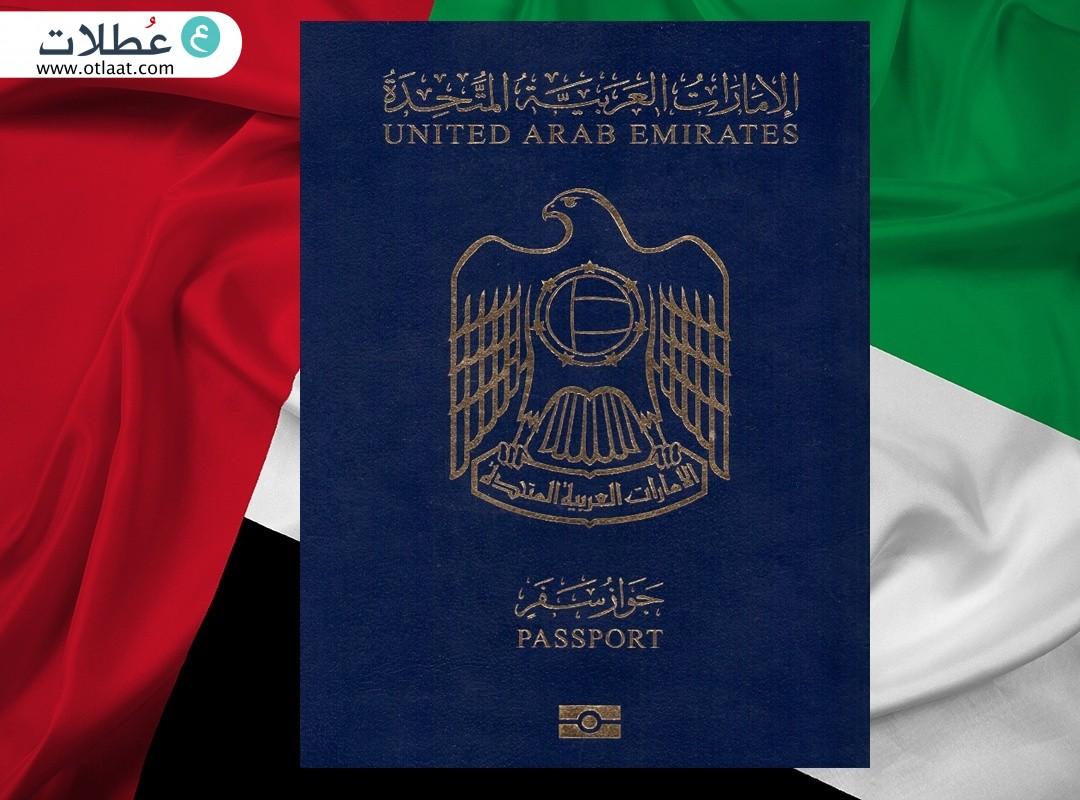 UAE-Passport