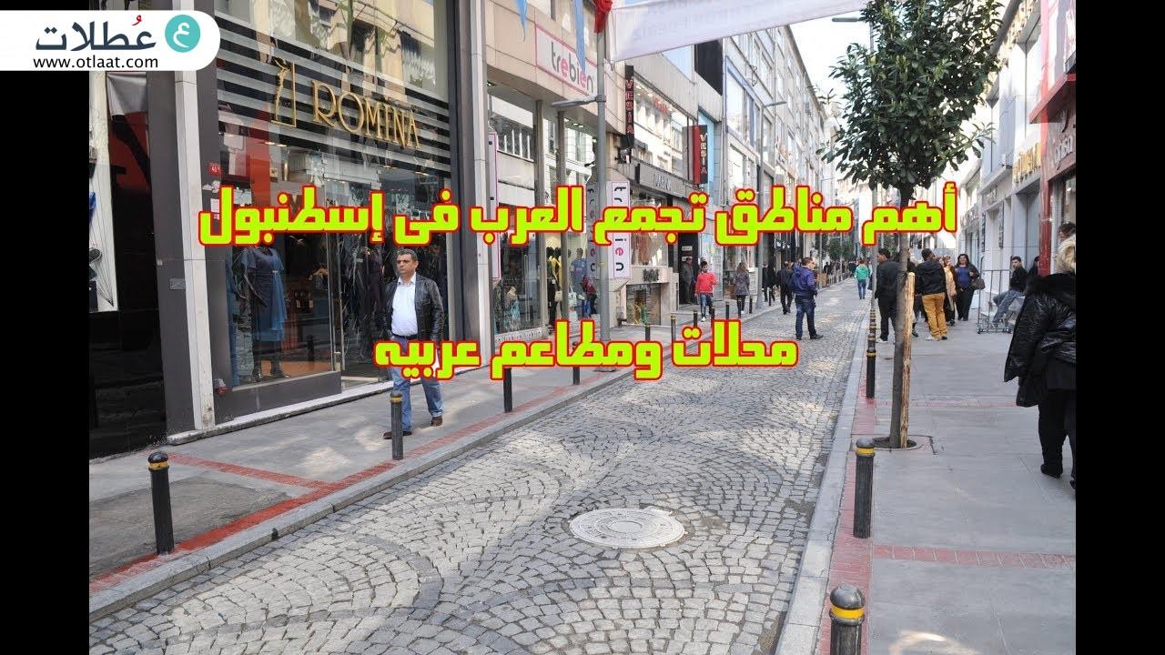 مناطق تجمع العرب في اسطنبول