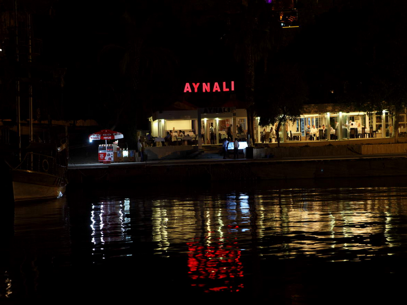 مطعم إينالي Aynali