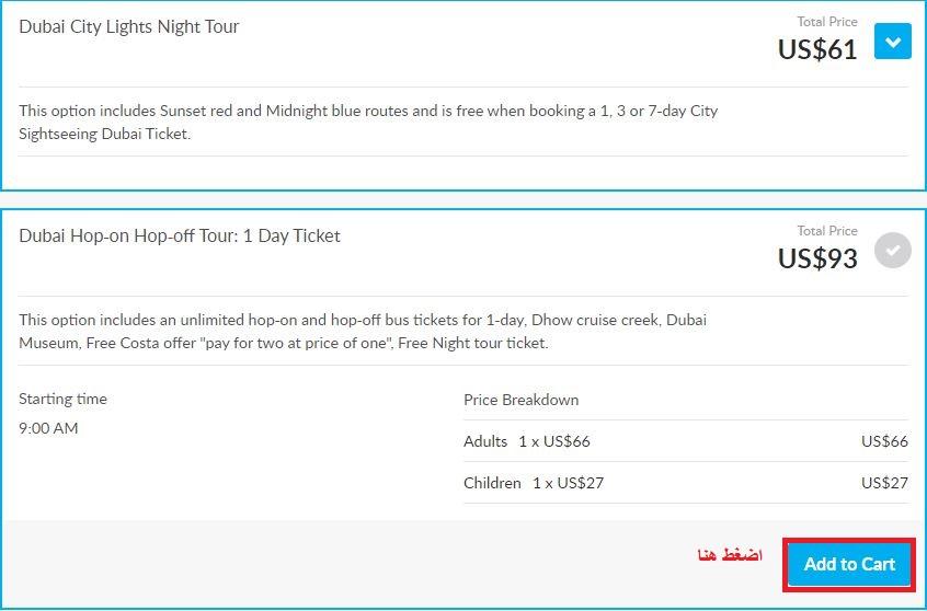 حجز تذكرة لجولة بالحافلة لرؤية أهم معالم دبي
